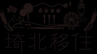 埼玉県北部地域移住・定住交流サイト