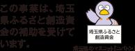 この事業は、埼玉県ふるさと創造資金の補助を受けています。