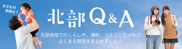 北部Q&A