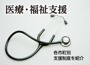 医療・福祉支援