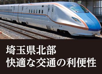 埼玉県北部快適な交通の利便性