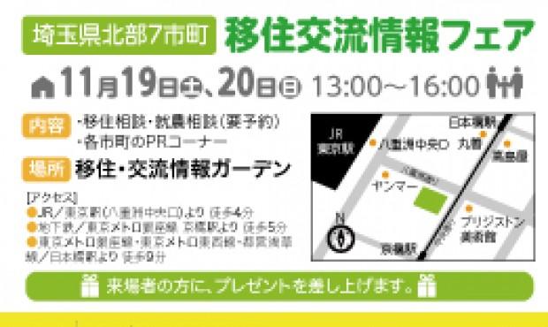 埼北移住サイトオープン、埼玉県北部7市町 移住交流情報フェア