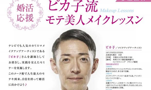 婚活応援 ピカ子流 モテ美人メイクレッスン