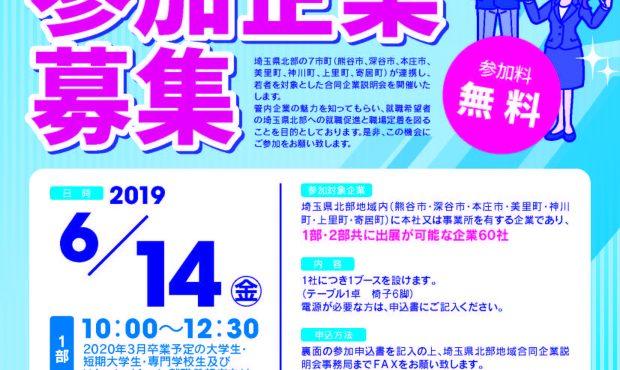 埼玉県北部地域合同企業説明会