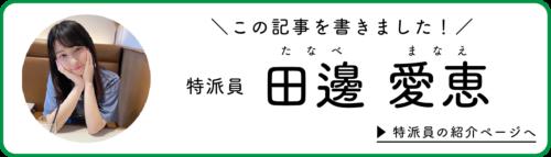 田邊特派員が記事を書きました